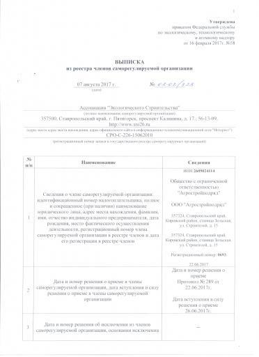 Выписка из реестра Экострой 1