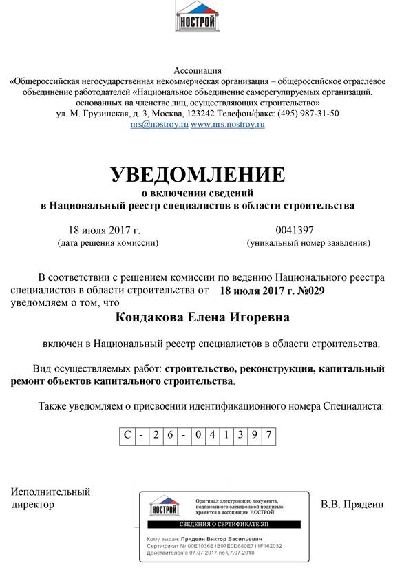 Уведомление Кондакова ЕИ