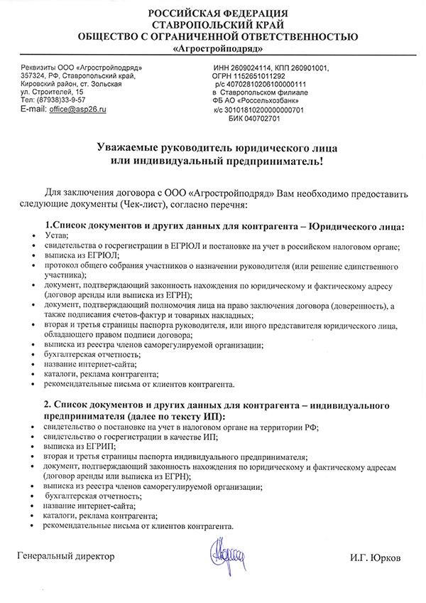 Чек лист Перечень документов для заключения договоров